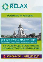 На юг Киевщины