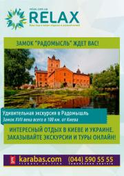 Excursion in Radomyshl. Weekend tour
