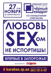 Любовь SEXом не испортишь!