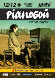 PIANOBOY (Дмитро Шуров)