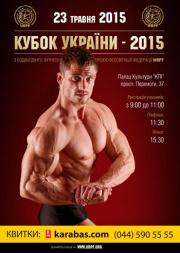Кубок Украины по бодибилдингу, фитнесу и атлетизму WBPF 2015