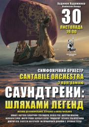 Cantabile Orchestra «Саундтреки: Дорогами легенд»