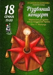 Капелла бандуристов. «Рождественский концерт»