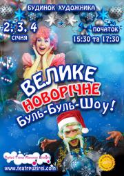 Большое Новогоднее Буль-Буль ШОУ