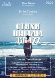 Стихи Письма Джаз (Новая программа) Павел Игнатьев и Ваня Якимов