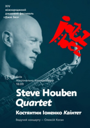 Международный джазовый фестиваль «Jazz Bez-2014»