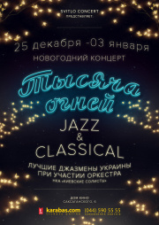 Тысяча огней / Новая программа