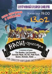 НАОНИ (Национальный Академический Оркестр народных инструментов Украины)