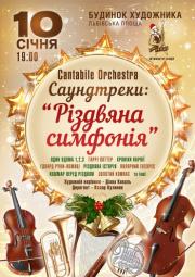 Cantabile Orchestra «Саундтреки: Рождественская симфония»