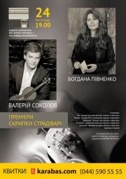 Прем'єри скрипки Страдіварі