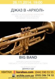 Big Band под руководством Дениса Аду