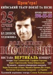 В.Высоцкий «Вертикаль»