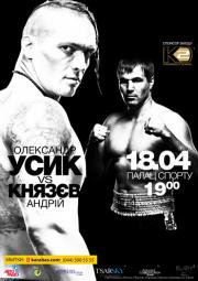 Александр Усик VS Андрей Князев (БОКС)