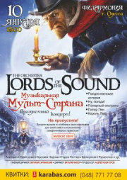 Lords of the Sound «Музыкальная Мульт-Страна» (Рождественский концерт)