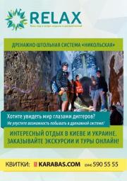 Экскурсия Дренажно-штольная система Никольская
