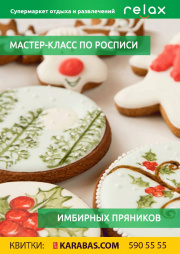 Master-class on painting of gingerbread