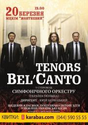 Tenors Bel'canto (Тенорс Бельканто)