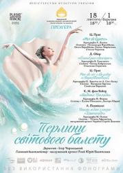 Жемчужины мирового балета