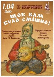 Капелла бандуристов и А. Паламаренко «Чтобы было смешно»