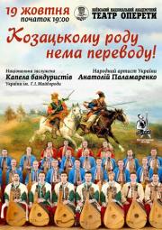 Капелла бандуристов и А. Паламаренко «Казацкому роду нет перевода!»