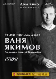 Стихи Письма Джаз / Ваня Якимов