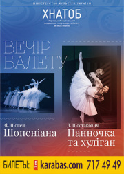 Les Sylphides. The young lady and the hooligan