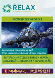 Космическая экскурсия