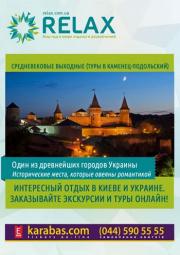 Средневековые выходные (Тур в Каменец-Подольский)