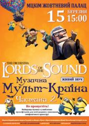 Lords of the Sound «Музыкальная Мульт-Страна. Часть 2»