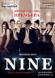 Мюзикл-шоу «Девять»