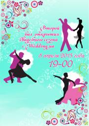 Второй бал открытия свадебного сезона