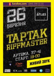 Тартак и Riffmaster