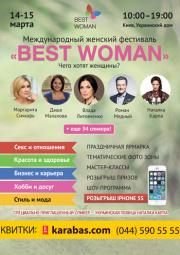 Международный женский фестиваль «Best Woman»