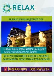 Великие женщины Древней Руси