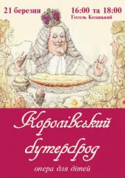 Опера-мюзикл «Королевский бутерброд»