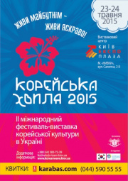 Фестиваль-выставка «Корейская Волна» 2015