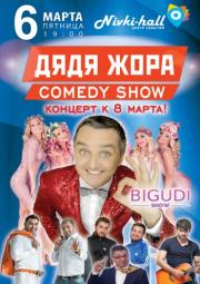 «Comedy Show» и Дядя Жора