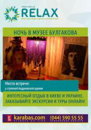 Night at the Museum Bulgakov