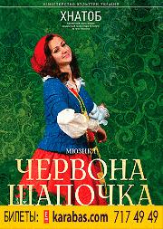 Детский спектакль «Красная Шапочка»