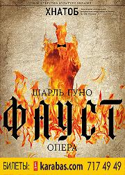Опера Фауст