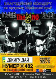Великий Благодійний концерт на підтримку Української Армії
