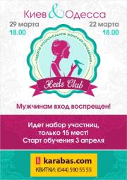 Академия Heels Club
