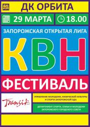 Фестиваль Открытой Запорожской Лиги КВН 2017