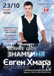 Евгений Хмара с участием Дидье Маруани шоу «ЗНАМЕНИЕ»