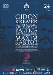 Гидон Кремер и Кремерата Балтика