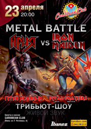 Трибьют шоу Metal Battle «Ария vs Iron Maiden»