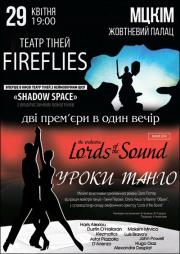 Театр теней «Fireflies» и Уроки танго «LORDS of the SOUND»