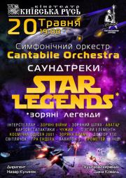 Cantabile Orchestra. «Саундтреки: Звездные легенды»