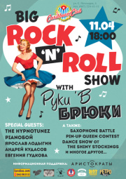 Big Rock'n'Roll Show