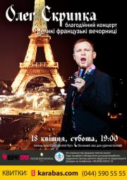 Благодійний концерт Олега Скрипки  «Великі французькі вечорниці»